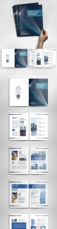 商务风线性房地产企业宣传画册