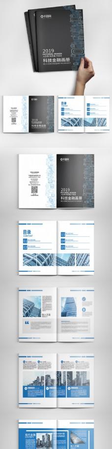 创意科技线圈风科技金融企业宣传册