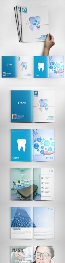 口腔医疗行业宣传画册