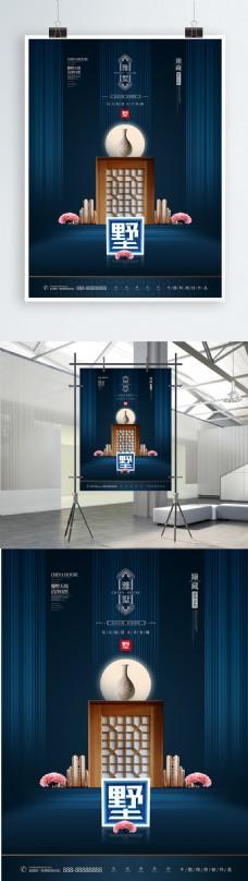 创意新中式地产深蓝高档简约商业房地产海报