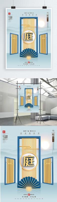 创意新中式地产中式屏风简约商业房地产海报