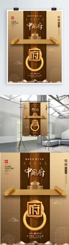 创意新中式地产高档金色简约中式房地产海报