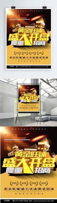 C4D黑金黄金旺铺盛大开盘地产海报