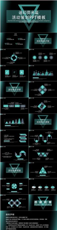 迷幻荧光蓝科技感活动策划PPT模板