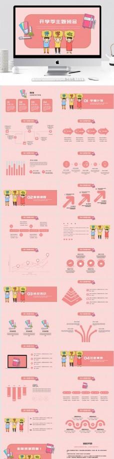 2019粉色卡通开学季主题班会PPT模板