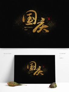 金色金粉国庆通用书法字体可商用