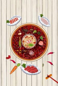 美食火锅广告背景吃货