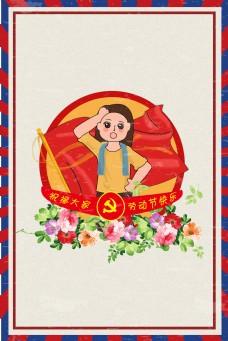 五一劳动节蓝色简约风海报banner背景