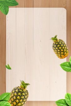 吃货节水果菠萝美食海报