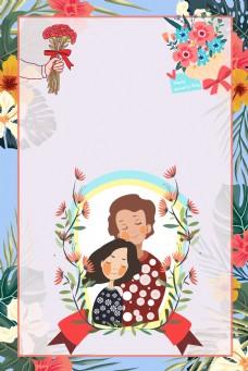 温馨5.12母亲节海报背景