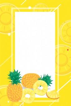 水果美食菠萝卡通小清新海报