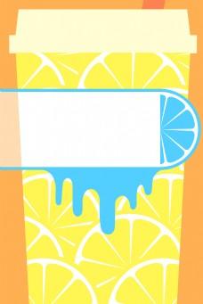 果汁饮料海报背景