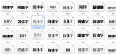 造字工房字体(33)