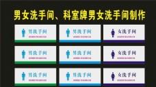 衛生間標識標牌設計