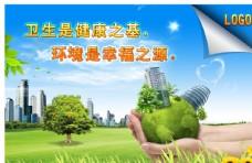 绿色新能源海报