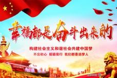 共建中国梦展板