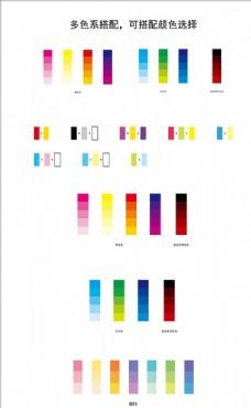 色谱 颜色搭配
