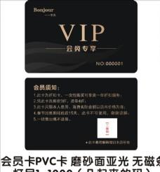 未来会员PVC卡无磁条一千张.