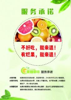 水果服务承诺