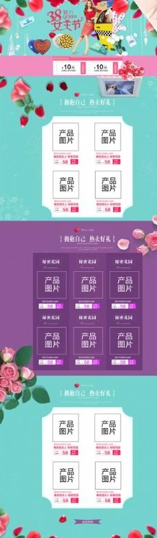 淘宝38女王节首页模板