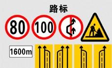 交通  路标