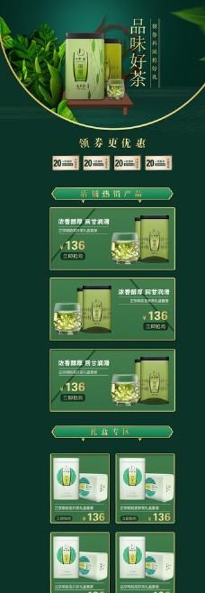 綠色安全清新簡約大氣茶葉首頁