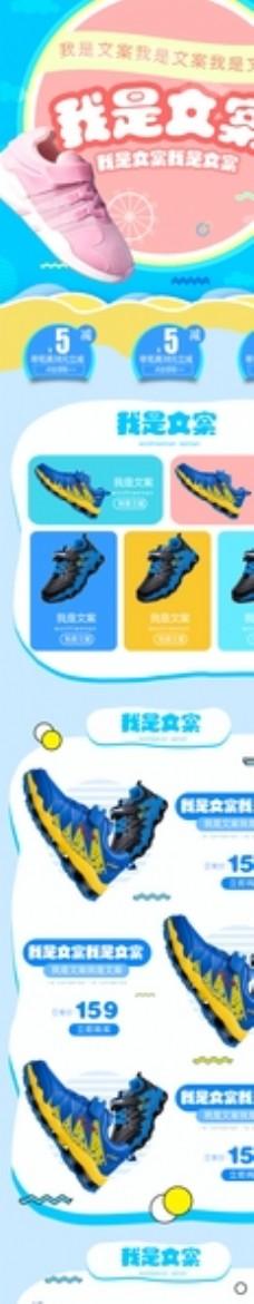 鞋子手机首页