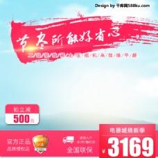 千库原创电商电器城焕新季淘宝主图挂式空调主图