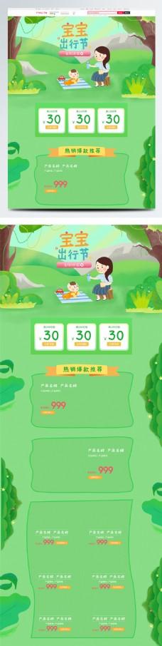 淘宝天猫手绘宝宝出行节活动页专题页首页