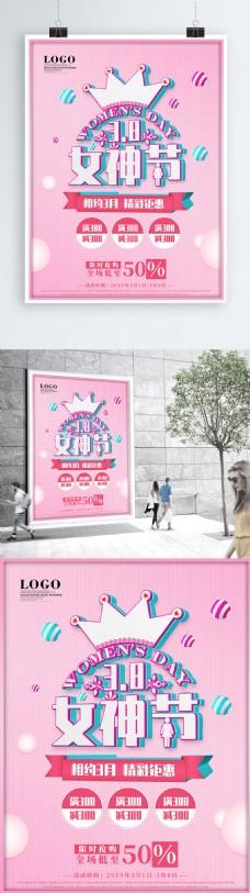三八38妇女节女神节促销海报
