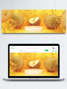 全原创热带水果榴莲电商风创意空间3D背景