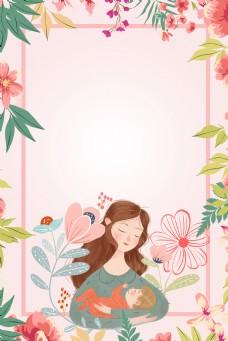 卡通风母亲节感恩妈妈512妈妈的爱海报