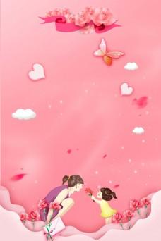 粉色系母亲节背景