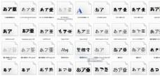 日文字体(34)