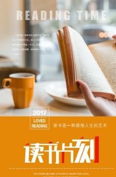 全民读书日