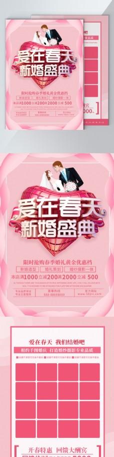 创意粉色浪漫爱在春天新婚盛典宣传单设计