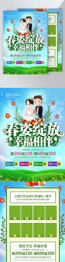 绿色小清新春姿绽放春季婚庆宣传单设计