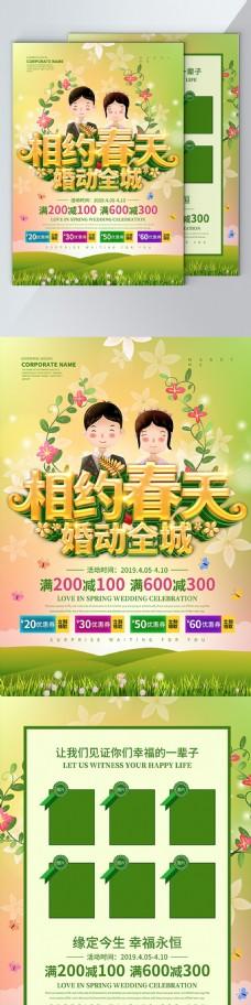 绿色小清新相约春天春季婚庆宣传单设计