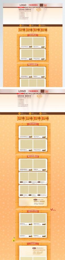 淘宝天猫食品面包首页设计