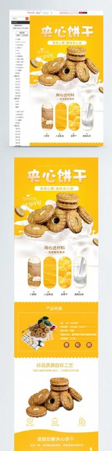 奶油夹心饼干促销淘宝详情页