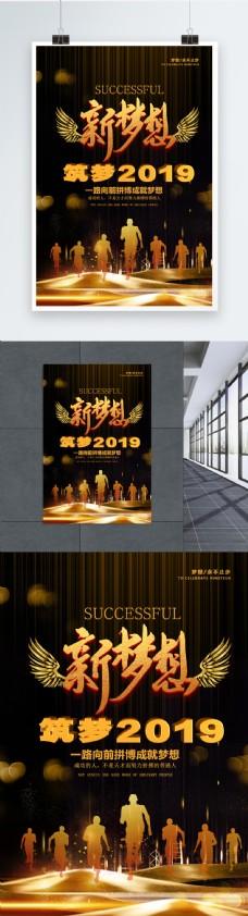 新梦想筑梦2019企业文化海报