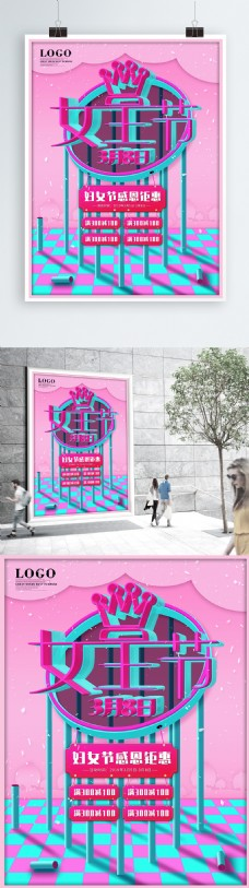 3D立体三八妇女节女王节促销海报