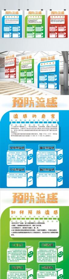 预防流感创意公益海报