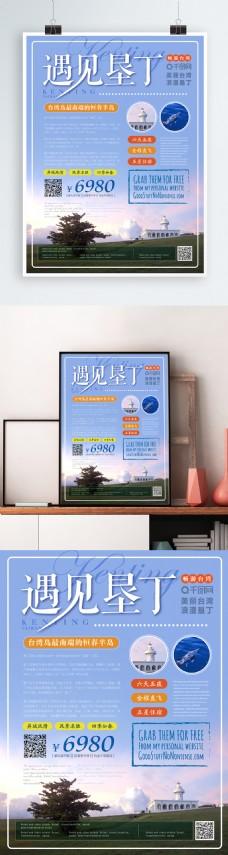 简约清新台湾垦丁旅游海报
