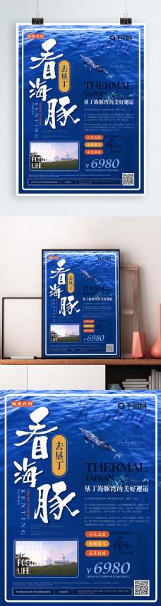 简约清新台湾旅游海报