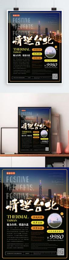 简约风台北旅游海报
