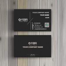 黑色创意浮雕高端纯色简洁线条商务名片模板