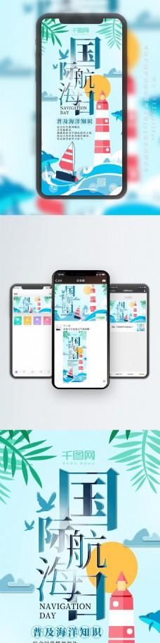 扁平清新国际航海日手机用图