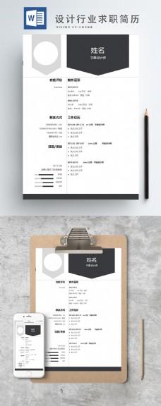 简约大气灰色方格设计行业通用简历