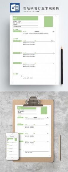 绿色方格清新简约市场销售行业求职简历